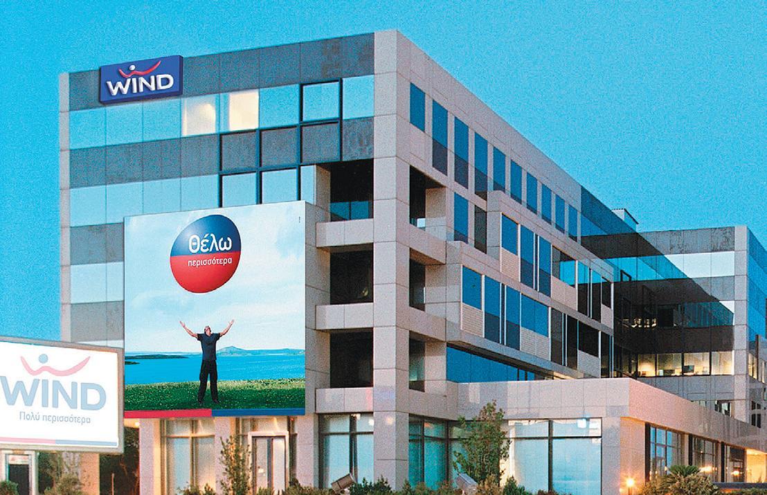 Διαγραφή οφειλών συνδρομητών έως €1.500 από την WIND Ελλάς