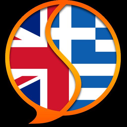 Κατεβαστε δωρεαν Αγγλοελληνικο Λεξικο για Android και ταμπλετ