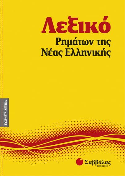 Κατεβαστε το βιβλιο Τα ρηματα της Νεας Ελληνικης