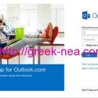 Η Microsoft μετονομάζει το Hotmail σε… Outlook