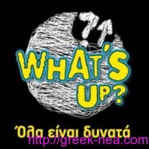 Με το What's Up είμαστε πάντα μαζί?!