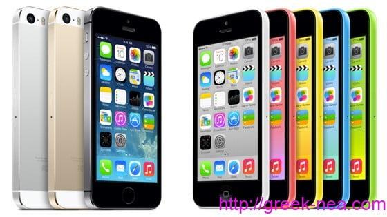 Επισημο: τα iPhone 5C και iPhone 5S απο σημερα στα καταστηματα Vodafone, Cosmoste και Wind
