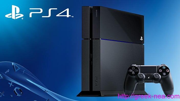 Επίσημα πλέον ανακοινώθηκε από την Sony επίσημη ημερομηνία έκδοσης του ολοκαίνουριου Πλειστεσιον 4 (Play Station 4) στην Ελλάδα, και αυτή είναι στις