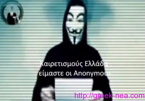 Anonymous μηνυμα για την Ελλαδα