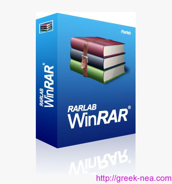 Κατεβαστε δωρεαν το WinRar στα Ελληνικα