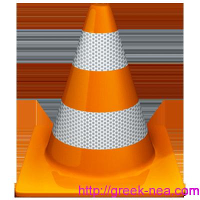 Πληροφοριες για το λογισμικο VLC Media Player