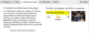 greek-nea.com - Πως να κανετε φαρσα στον φιλο σας μεσω skype