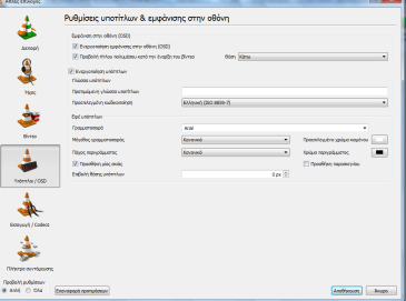 Greek Nea το λογισμικο VLC Media Player ρυθμισεις υποτιτλων