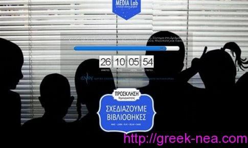 greek-nea.com - Future Library ανοιγουν τα πρωτα εννεα Media Lab
