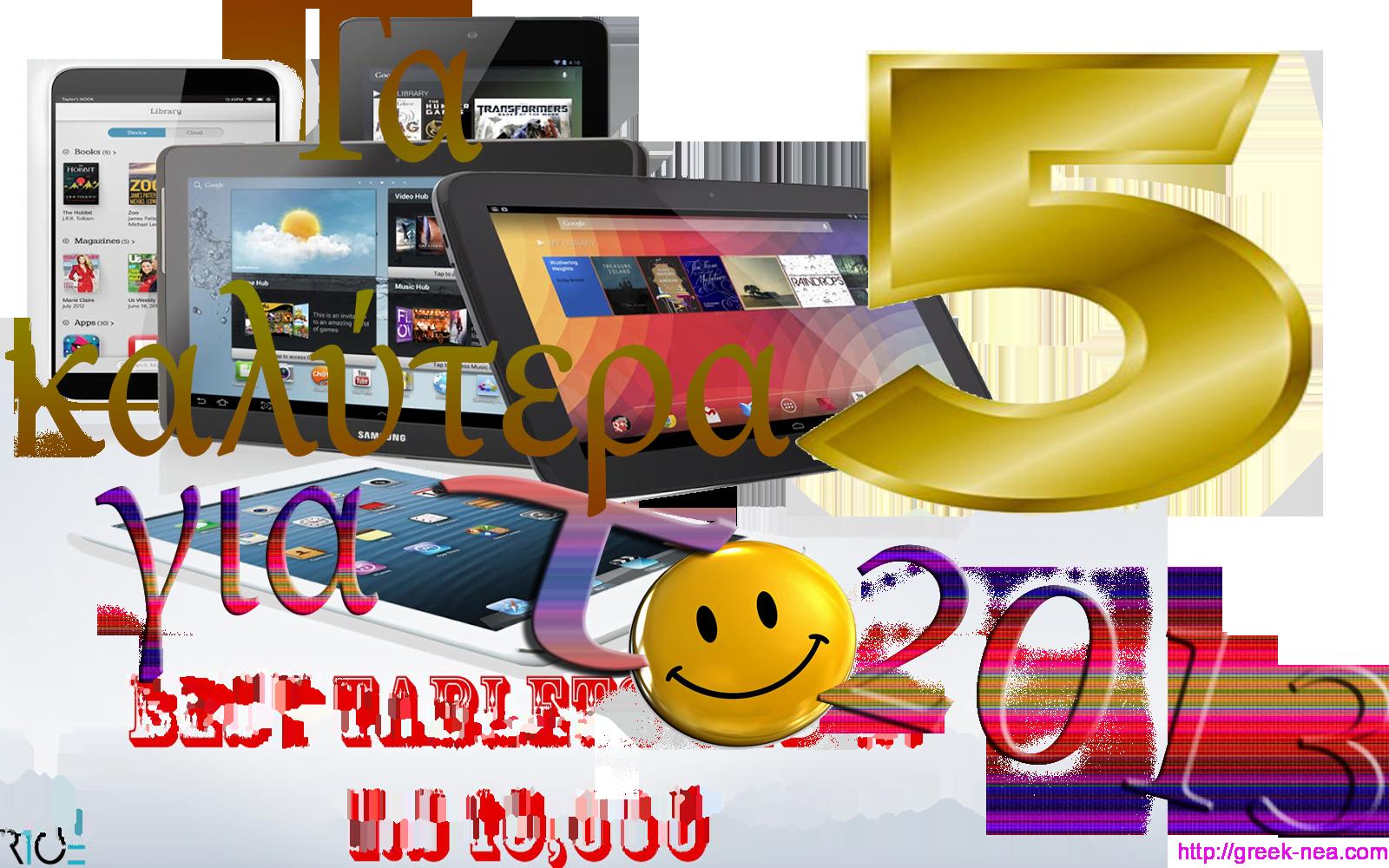 Τα καλυτερα tablets για το 2013