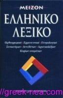 Κατεβαστε το Μειζον Ελληνικο Λεξικο