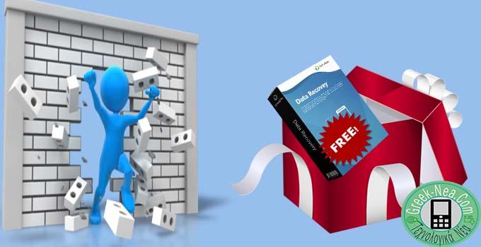 Δωρεάν διαγωνισμός: Χαρίζονται άδειες για Data Recovery for iPhone