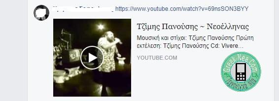 Πώς να ενσωματώσω το βίντεο του Youtube στο Facebook;