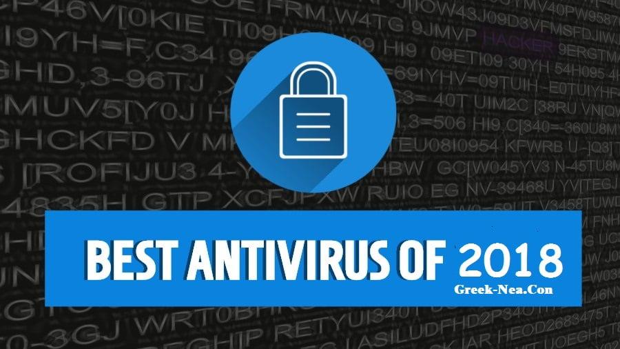 Τα καλύτερα προγράμματα για ιούς για το 2018