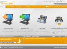 Ashampoo UnInstaller 5 δωρεάν κατέβασμα με serial key