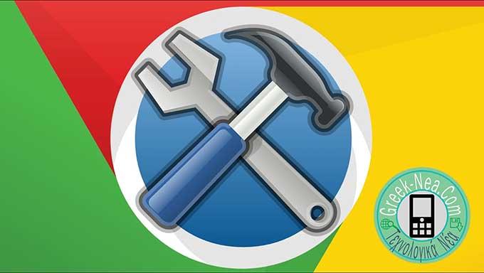 Πώς να επιδιορθώσω τα προβλήτα στο Chrome;