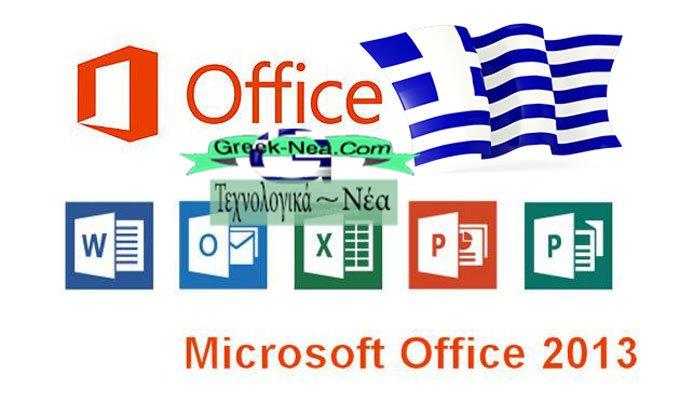 Microsoft Office 2013 στα Ελληνικά