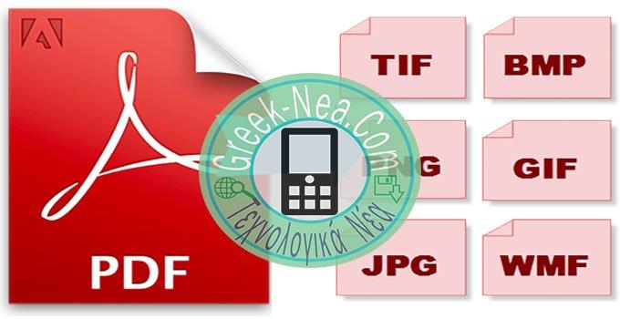 Μετατροπή PDF σε image (png, jpg)