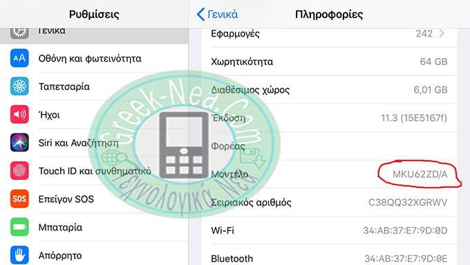 Πώς να καταλάβω αν ένα iPhone είναι καινούργιο, refurbished ή έχει επισκευή;