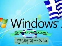 Κατεβαστε δωρεαν το πακετο της Ελληνικης γλωσσας των Windows 7