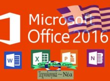 Microsoft Office 2016 στα ελληνικά