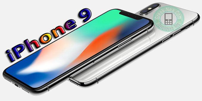το νεο iPhone 9
