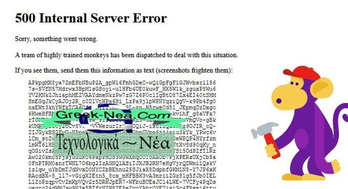 Το YouTube ειναι down