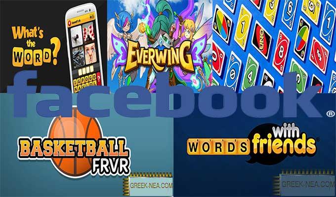 Τα 5 καλύτερα παιχνίδια στο Facebook και Messenger που μπορείτε να παίξετε δωρεάν το 2019