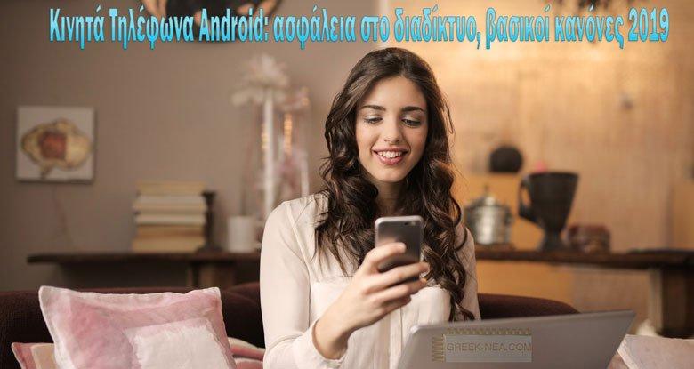 Κινητά Τηλέφωνα Android, ασφάλεια στο διαδίκτυο, βασικοί κανόνες 2019