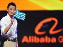Η Alibaba τώρα και στην Ελλάδα