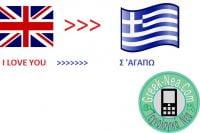 Λεξικό Αγγλικά Ελληνικά κατεβάστε το δωρεάν