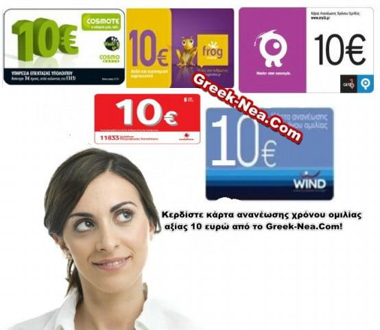Κερδίστε κάρτα ανανέωσης χρόνου ομιλίας αξίας 10 ευρώ από το Greek-Nea.Com!