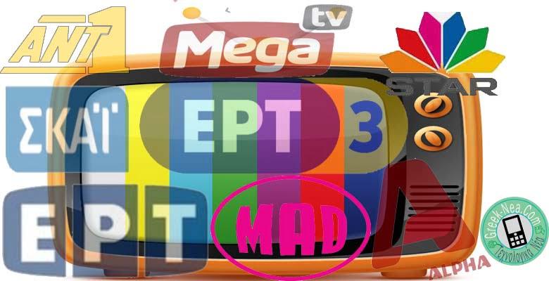 Παρακολουθήστε δωρεάν ελληνική τηλεόραση live streaming από το εξωτερικό