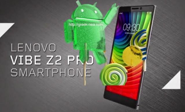 Τωρα το Android 5.0 και για τα Lenovo Vibe Z2 Pro εκτος ΗΠΑ
