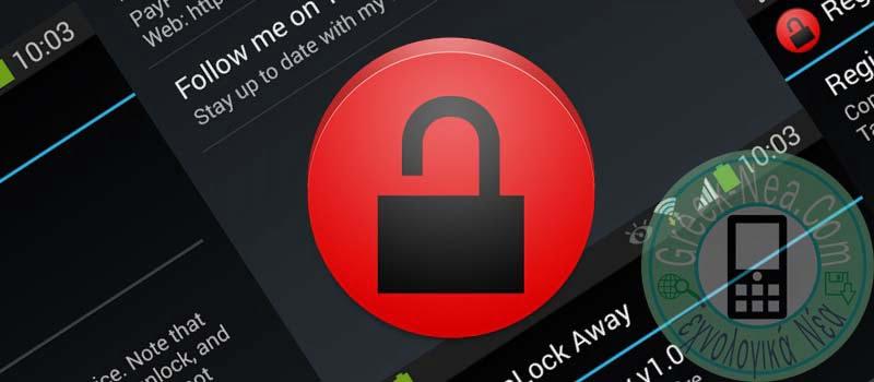Κατεβάστε Δωρεάν Εφαρμογή Για Ξεκλείδωμα Samsung