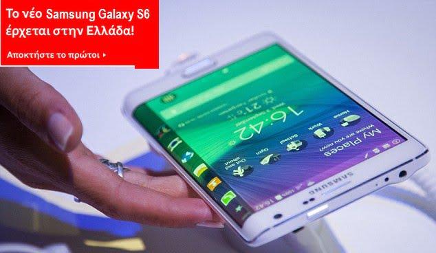 Το Samsung Galaxy S6 ερχεται στην Ελλαδα απο την Vodafone!