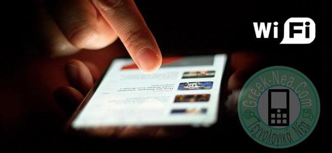 5 συμβουλές για μείωση κατανάλωσης του ιντερνέτ στα κινητά!
