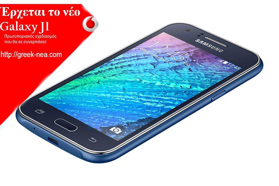 Το νεο Samsung Galaxy J1 ερχεται στην Ελλαδα απο την Vodafone