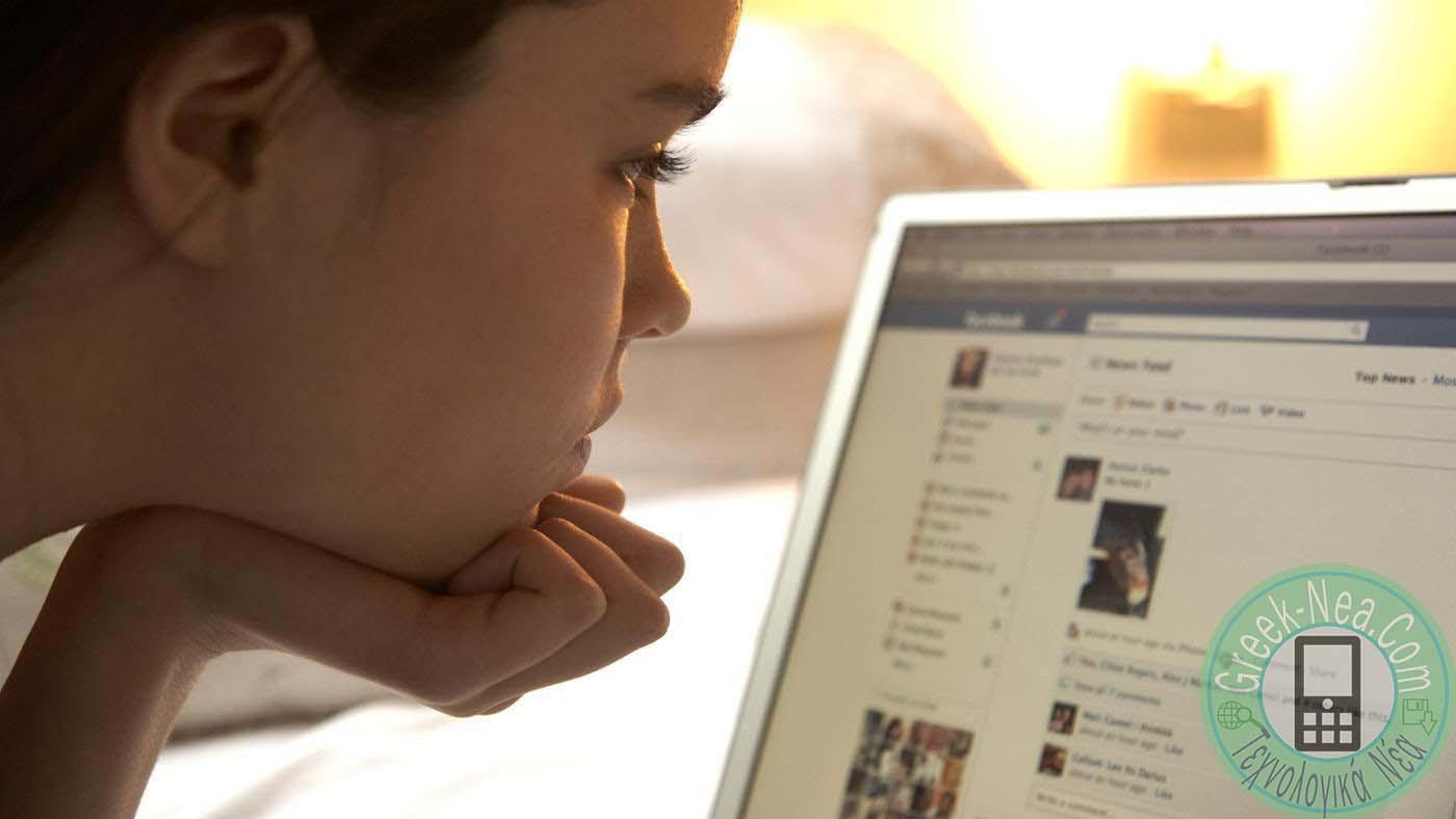 """Απάτη με το """"ποιος βλέπει το προφίλ μου στο Facebook""""!"""