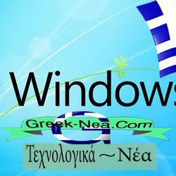 Πακέτο Της Ελληνικής Γλώσσας Των Windows 7 X64 Bit