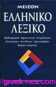 MEL Μειζον Ελληνικο Λεξικο Κατεβαστε το δωρεαν