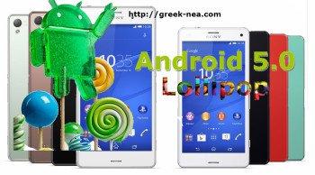 Η Sony αναβαθμιζει την Android 5.0 Lollipop για τα Xperia Z3 και Z3 Compact!